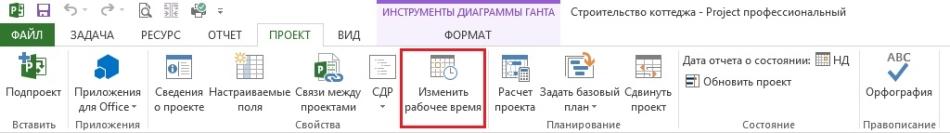 Изменить рабочее время в MS Project Professional 2013