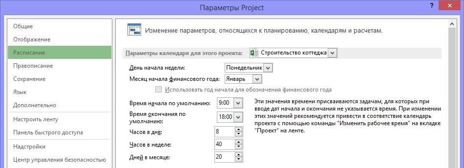 Параметры календаря в MS Project Professional 2013